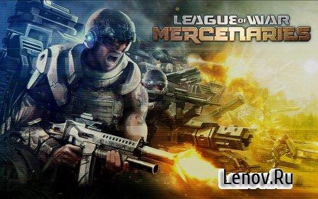 League of War: Mercenaries v 9.3.0 Мод (много денег)