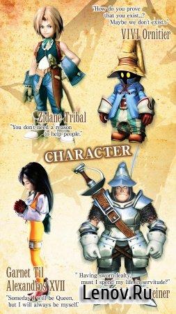 Final Fantasy IX v 1.4.9 (Proper Mod)