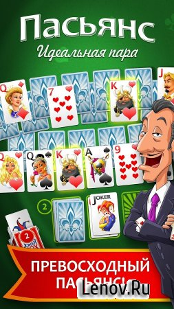 Solitaire Perfect Match v 1.3.6 Мод (Unlimited Coins)