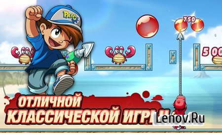 Pang Adventures v 1.1.8 Мод (All Unlocked/Unlimited Lives)