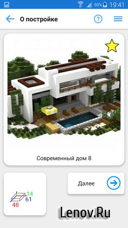 Строитель PRO для Minecraft PE v 15.1 Мод (полная версия)