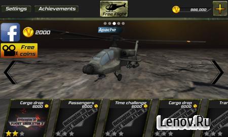 Helicopter 3D flight sim 2 v 1.7