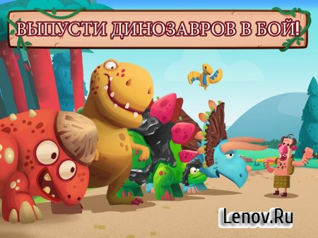 Dino Bash v 1.2.46 Мод (Lots Of Coins & More)