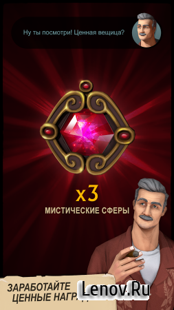 UNCHARTED: Fortune Hunter™ (обновлено v 1.2.2) Мод (Coins Increase Instead Of Decrease)