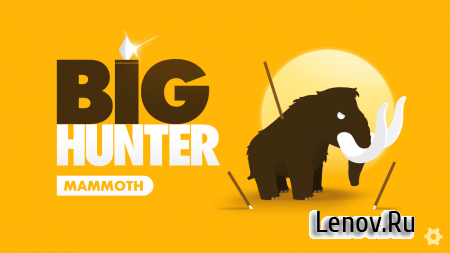 Big Hunter v 2.9.8 Мод (Ads Removed)
