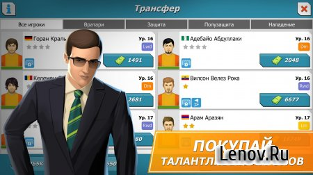 11x11: Football Manager (обновлено v 1.0.2379)