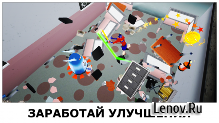Super Smash the Office v 1.1.13 (Mod Money)