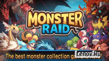 Monster Raid (обновлено v 1.0.6) Мод (Massive Attack)