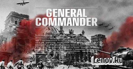 General Commander v 1.3.1