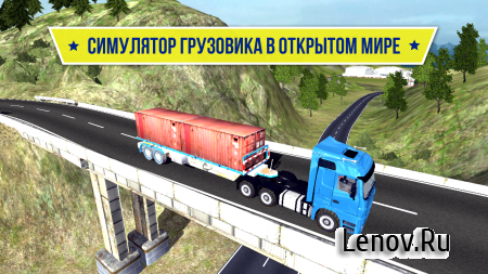 Big Truck Hero - Truck Driver (обновлено v 1.4) Мод (Free Shopping)