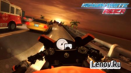 Highway Traffic Rider v 1.7.8 Мод (много денег)