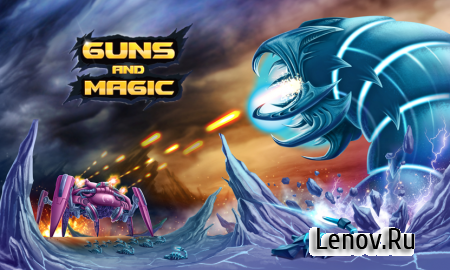 Guns And Magic (обновлено v 1.1.0) (God Mode & More)