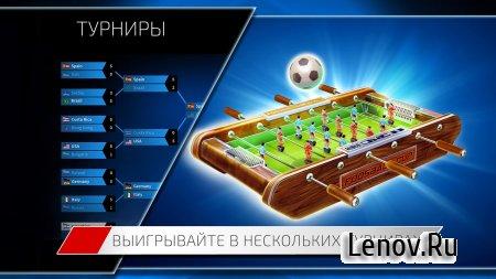 Foosball Cup World v 1.2.8 (Mod Money)