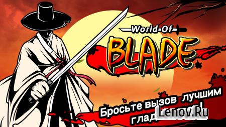 World Of Blade (обновлено v 2.3.4) (Mod Money)