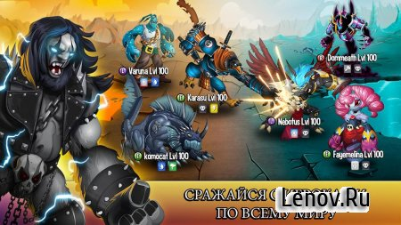 Monster Legends v 7.2.3 Мод (Always 3 stars WIN)