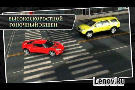 Street Driver: Traffic Racing (обновлено v 2.95)