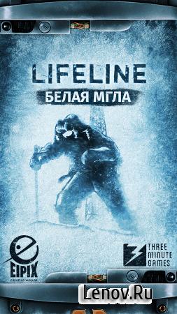 Lifeline: Whiteout (обновлено v 1.1.0) (Full)