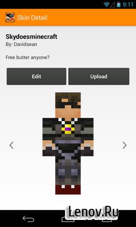 Minecraft Skin Studio (обновлено v 1.7.1) (Full)