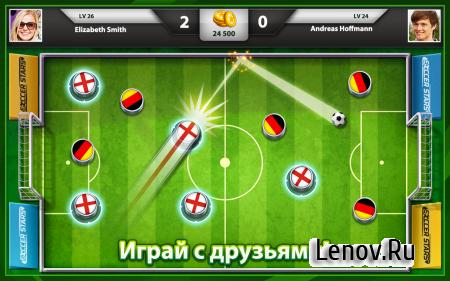 Soccer Stars v 4.7.2 Мод (много денег)