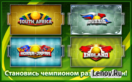 Soccer Stars (обновлено v 3.10.1)