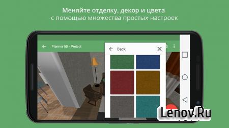 Planner 5D - Interior Design v 1.18.0 Мод (Unlocked)