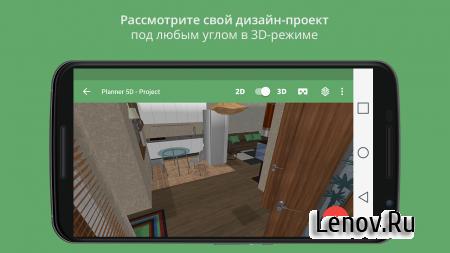 Planner 5D - Interior Design v 1.16.4 Мод (Unlocked)