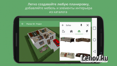 Planner 5D - Interior Design v 1.24.7 Mod (Unlocked)