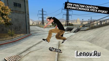 Skateboard Party 3 Pro v 1.5 (Мод опыта)