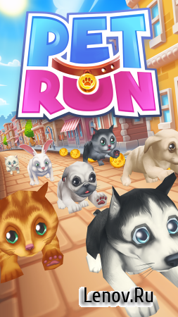 Pet Run - Puppy Dog Game v 1.1.1 Мод (Unlimited Coins)