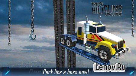 Hill Climb Truck Challenge (обновлено v 1.8) (Mod Money)