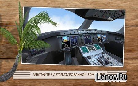 Take Off The Flight Simulator (обновлено v 1.0.37) (Full) Мод (Money/Fuel/Fast Level Up/Unlock)