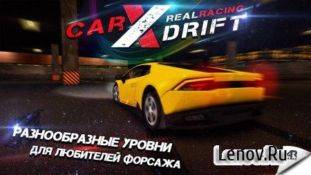 Car Drift X Real Drift Racing (обновлено v 1.2.5) (Mod Money)