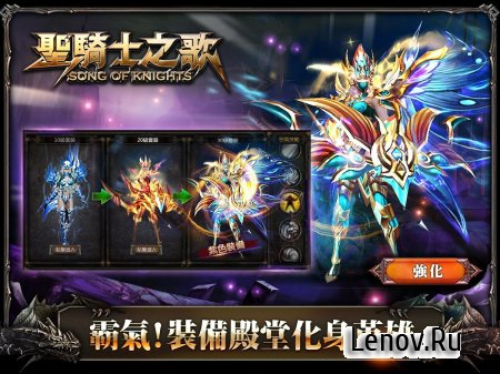 Song of Knight (聖騎士之歌-3A級動作手遊) (обновлено v 1.0.9) (God Mode/One Hit)