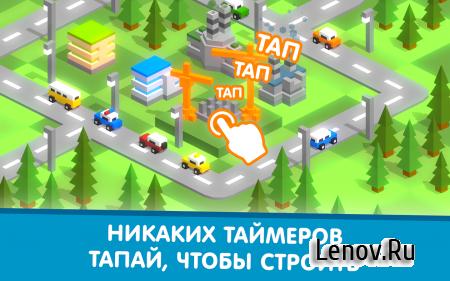 Tap Tap Builder v 3.6.1 Мод (много денег)