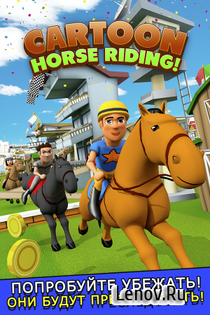Cartoon Horse Riding Game (обновлено v 3.3.1) (Mod Money)