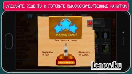 Alcohol Factory Simulator (обновлено v 1.8) Mod (Unlocked)