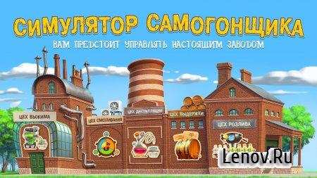 Alcohol Factory Simulator v 2.1 Mod (Unlocked)