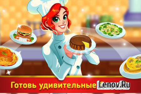 Chef Rescue v 2.9.6 (Mod Money/Ads-Free)