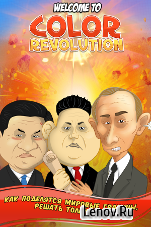 Strategy Color Revolution (обновлено v 1.0.89) (Full)