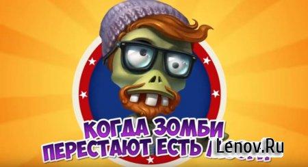 Зомби Ферма v 3.32.1 (Mod Money)