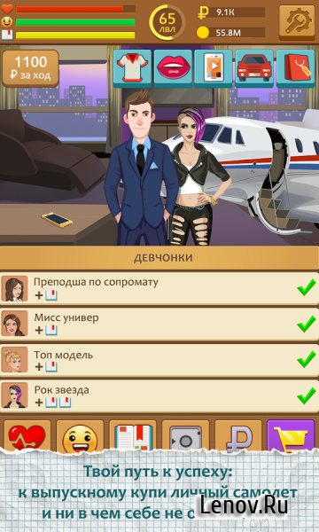 игра студент на андроид много денег