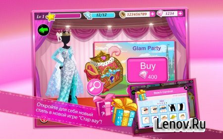 Star Girl: Princess Gala v 4.2.1 Мод (Unlimited Money & More)