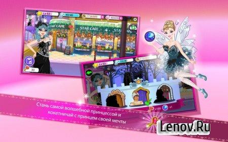 Star Girl: Princess Gala v 4.2.1 Мод (Unlimited Money & More)