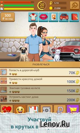 Студент (обновлено v 1.0.223) Мод (много денег)