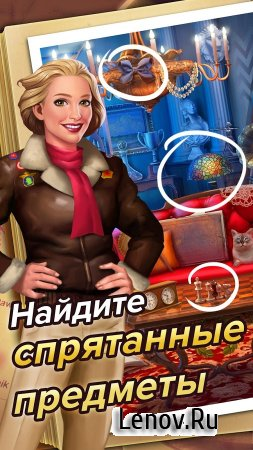 Pearl's Peril: Hidden Object v 3.19.7226 Мод (No Hint Cool Down/No Penalty/Unlimited Energy)