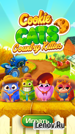 Cookie Cats v 1.47.0 Мод (Unlimited Coins)
