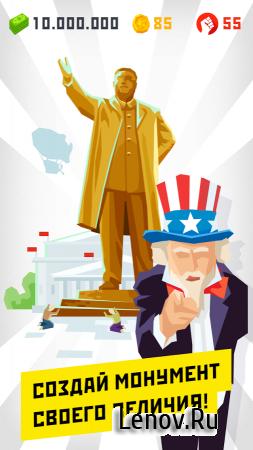 Dictator: Emergence (обновлено v 1.0.8) (Mod Money/Ads-Free)