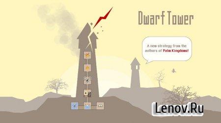 Dwarf Tower (обновлено v 1.4.1 build 239) (Full)