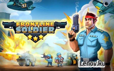 Frontline Soldier (обновлено v 1.8) Мод (много денег)