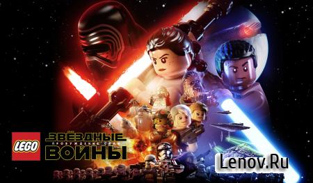 LEGO® Star Wars™: TFA (The Force Awakens) v 2.0.1.4 Mod (Unlocked/Money)